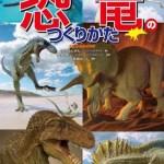 恐竜造形の指南書