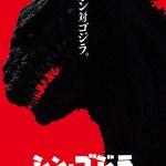 シン・ゴジラのティザーポスターが公開された!