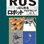 オープンソースのロボットアプリケーションフレームワーク『ROS (Robot Operating System)』