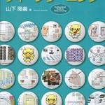 書籍『イラストで学ぶ ディープラーニング』