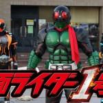 映画『仮面ライダー1号』を観て来た(ネタバレあり)