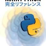 PythonでMayaのShapeノードプラグインを作る