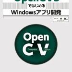 OpenCV 3.1とopencv_contribモジュールをVisual Studio 2015でビルドする