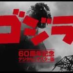 ゴジラ 60周年記念 デジタルリマスター版 公開