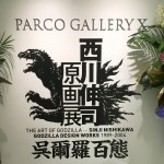『西川伸司 原画展 呉爾羅<ゴジラ>百態』に行ってきた