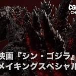 CGWORLD CHANNEL 第21回ニコ生配信は『シン・ゴジラ』メイキングスペシャル!