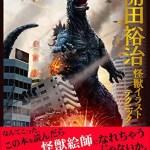書籍『開田裕治 怪獣イラストテクニック』