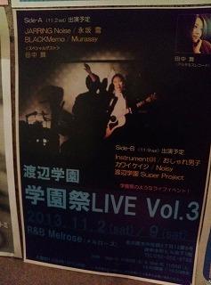 渡辺学園ライブ企画 at MELROSE