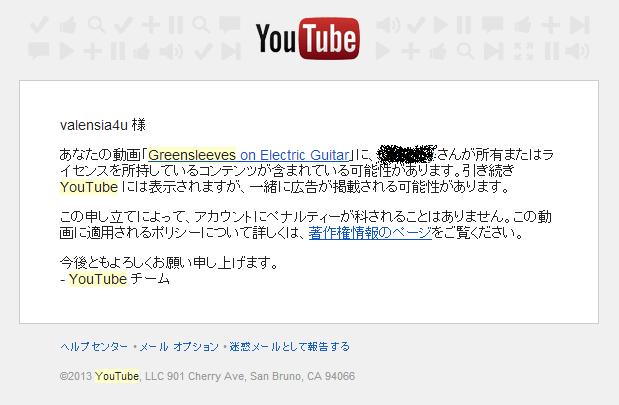 Youtube収益受け取りに関する情報
