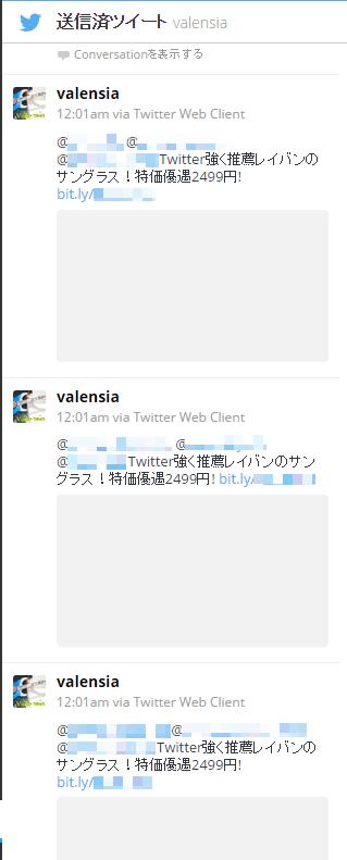 送信済tweet