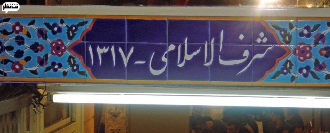 شرف الاسلامی