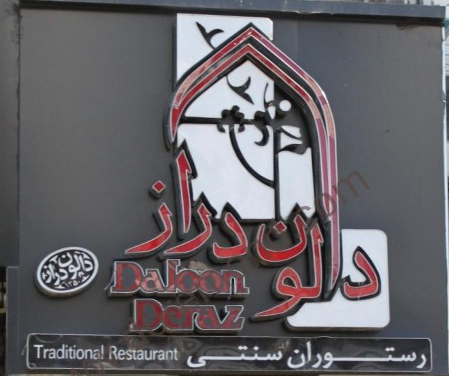 بهترین کبابی های تهران