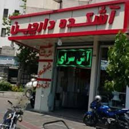 آش خوشمزه در تهران