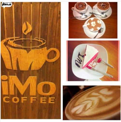 کافه ایمو یکی از بهترین کافه های رشت
