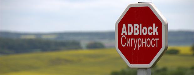 ADBlock-security