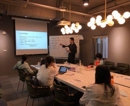 產品教學課程隨記|2020/05/21