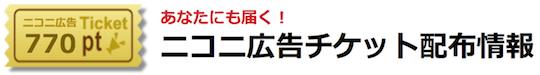 チケット配布情報_540
