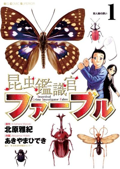 insectfabre1cover