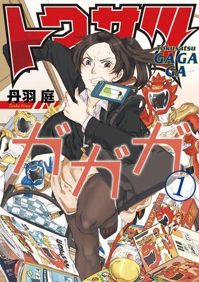 tokusatsugagaga1cover