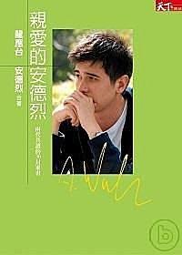 作者:龍應台、安德烈