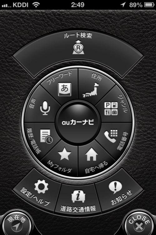 auカーナビUser Interface