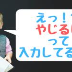 矢印記号(←↓↑→)の超簡単な変換方法知ってますか?えっ!?「やじるし」って入力してるの?