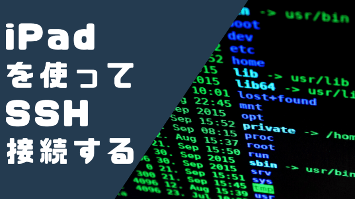 AWS EC2にiPadでSSH接続する方法|インフラ運用者必見です!