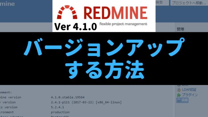 Redmineを3.4から4.1にバージョンアップする方法!AWS EC2