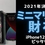2021年決定版!ミニマリスト財布|iPhone12 miniと最高の組み合わせ!