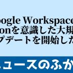 Google Workspaceがnotionを意識した大規模なアップデートを開始した理由を考える