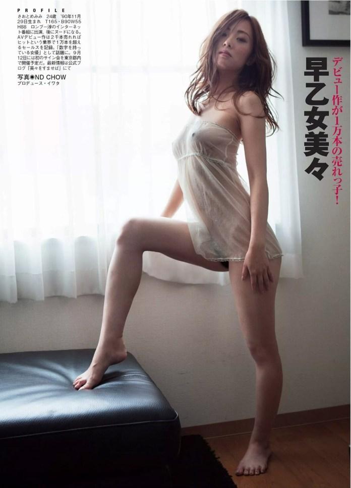 Japanese-AV-actress-Mimi-Saotome-www.ohfree.net-001 Japanese AV actress Mimi Saotome 早乙女美々 aka Nakajima Nozomi 中島望希
