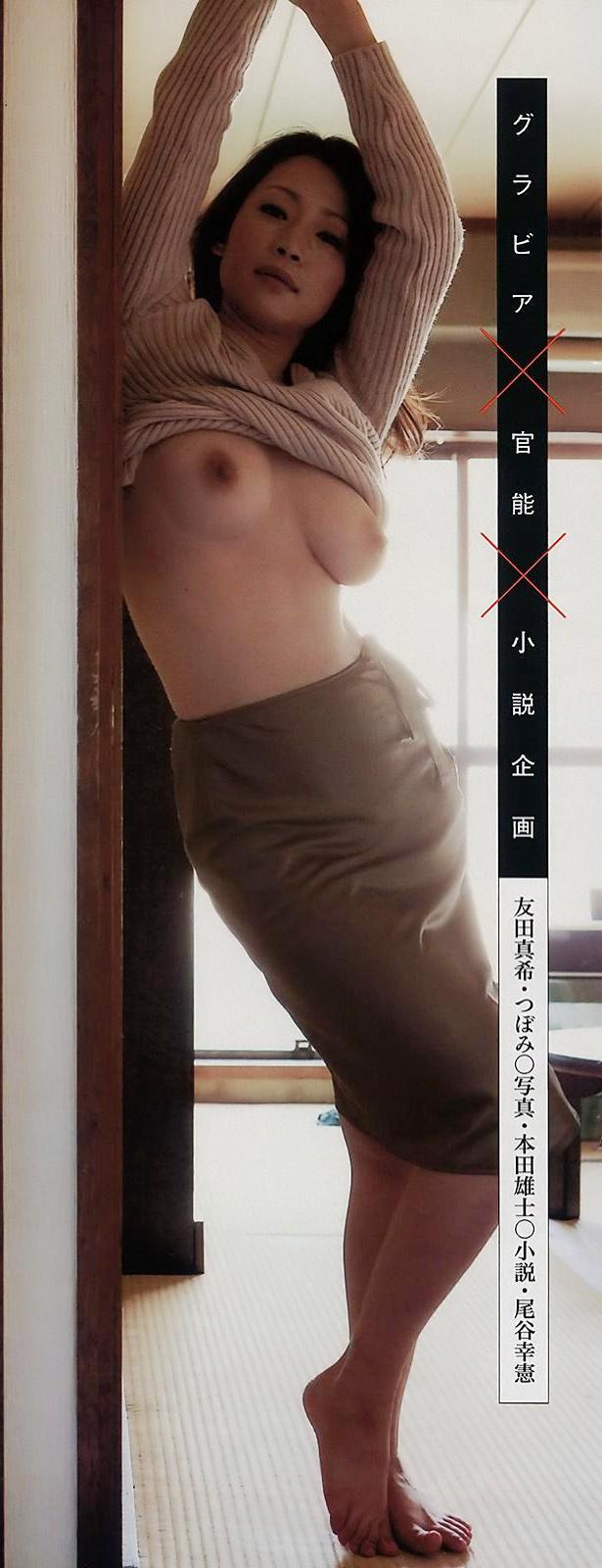 Japanese-AV-idol-Maki-Tomoda-www.ohfree.net-017 Japanese AV idol and actress Maki Tomoda 友田真希 ともだ まき leaked