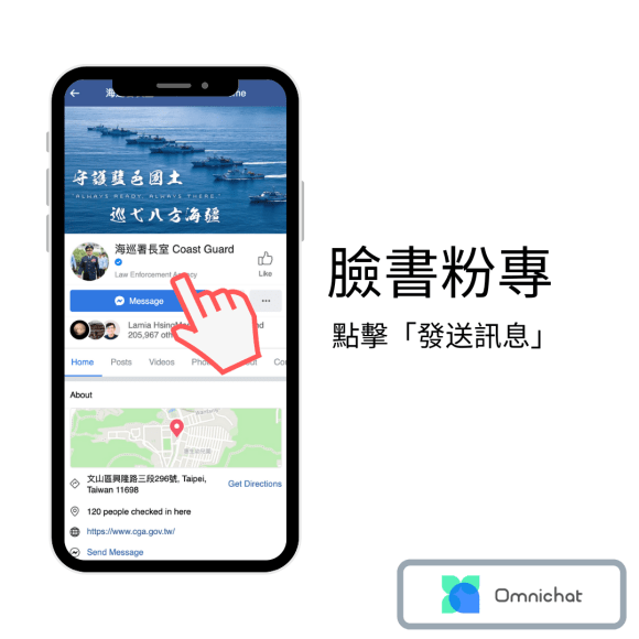Facebook Messenger 24 政策:粉專發送訊息