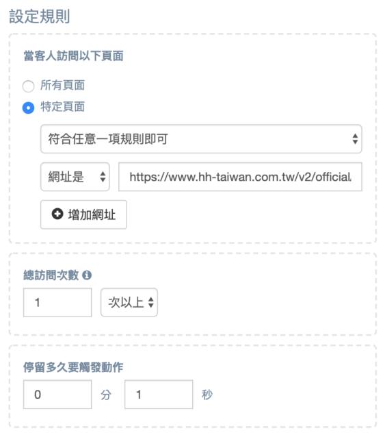 Omnichat 站內行銷訊息,指定頁面條件