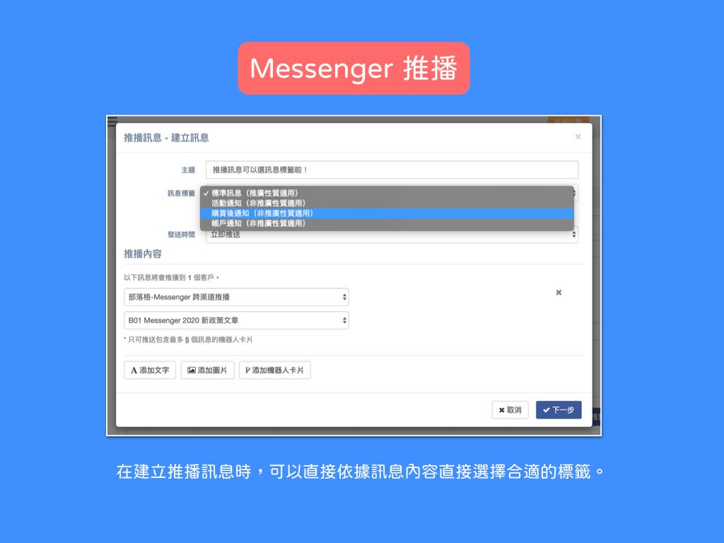 Facebook Messenger 推播群發也可以使用 Message Tags 訊息標籤,可以讓你向多位粉絲傳訊息,不受最後互動時間 24 小時限制。
