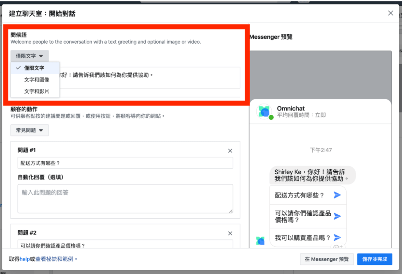 FB 訊息廣告點選建立聊天室後設定問候語