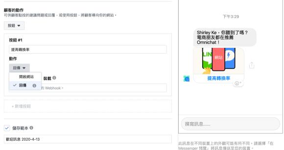 臉書訊息廣告,Messenger 按鈕設定,利用「回傳」串接聊天機器人