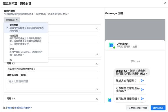 FB Messenger 廣告:顧客的動作,有四種選擇。