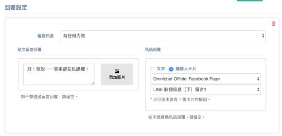 利用 Omnichat 可以簡單設定 Facebook 貼文自動回覆、私訊。Chatbot 設定推薦用 Omnichat。