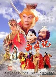 Journey to the West 1986