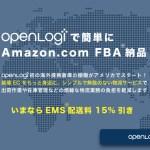米国「Amazon.com」の物流拠点への納品代行サービスを開始