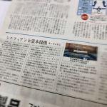 日経産業新聞に、 シニフィアン株式会社との資本業務提携について取り上げられました。