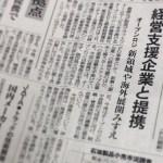 新聞「物流ニッポン」に、 シニフィアン株式会社との資本業務提携について取り上げられました。