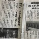 新聞「物流ニッポン」に、「Yahoo!ショッピングBest Store Awards2018」における「物流パートナー賞」の受賞について取り上げられました