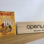 経済誌「週刊東洋経済」8/24号の「2019年最新版すごいベンチャー100」に、オープンロジが選出されました。