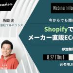8/27 今からでも間に合う!Shopifyで始めるメーカー直販ECの立ち上げ方 ウェビナーを開催いたします