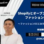 10/23  Shopifyとオープンロジで始めるファッションEC&物流 〜ファッションECにおける物流のキホン 〜