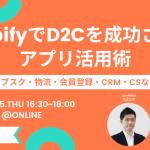 11/5 ShopifyでD2Cを成功させるアプリ活用術 〜サブスク・物流・CRM・CS〜会員登録〜