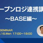 【終了】12/16 オープンロジ連携講座〜BASE編〜