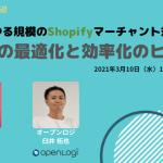 3/10 あらゆる規模のShopifyマーチャント対象!物流の最適化と効率化のヒント